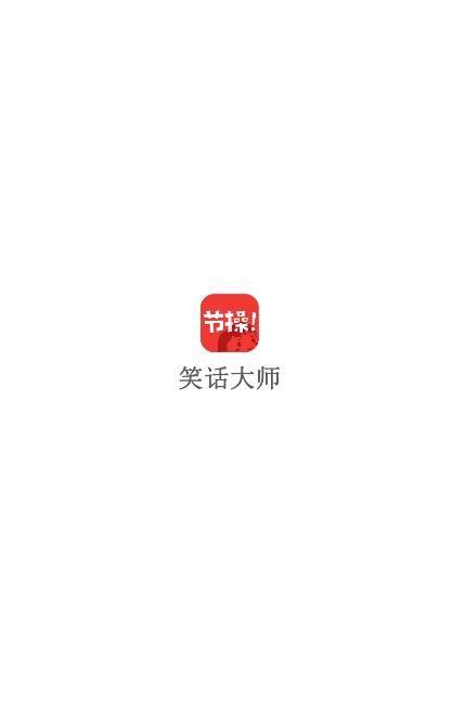 笑话大师app官方手机版图片1