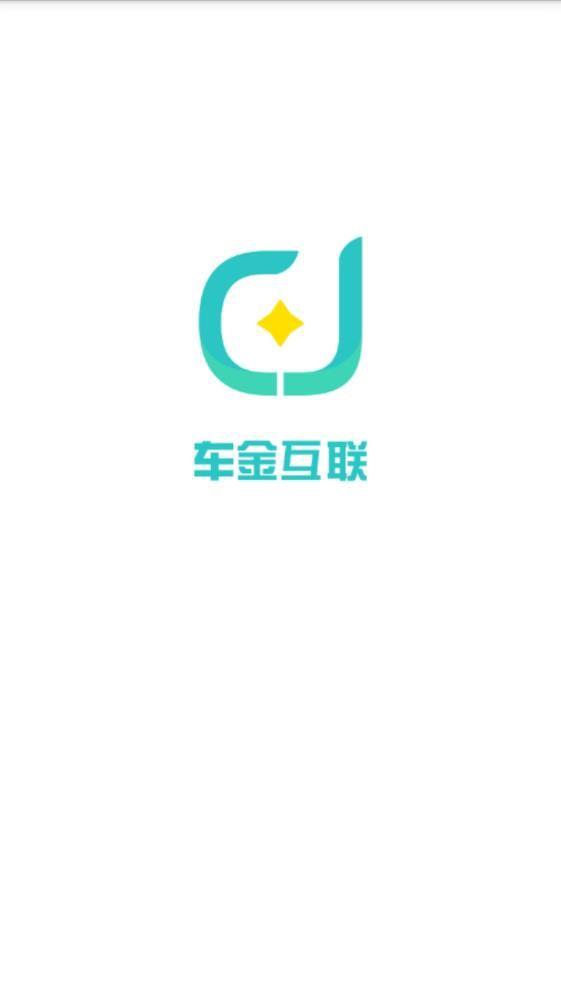 车金互联app官方手机版图片1