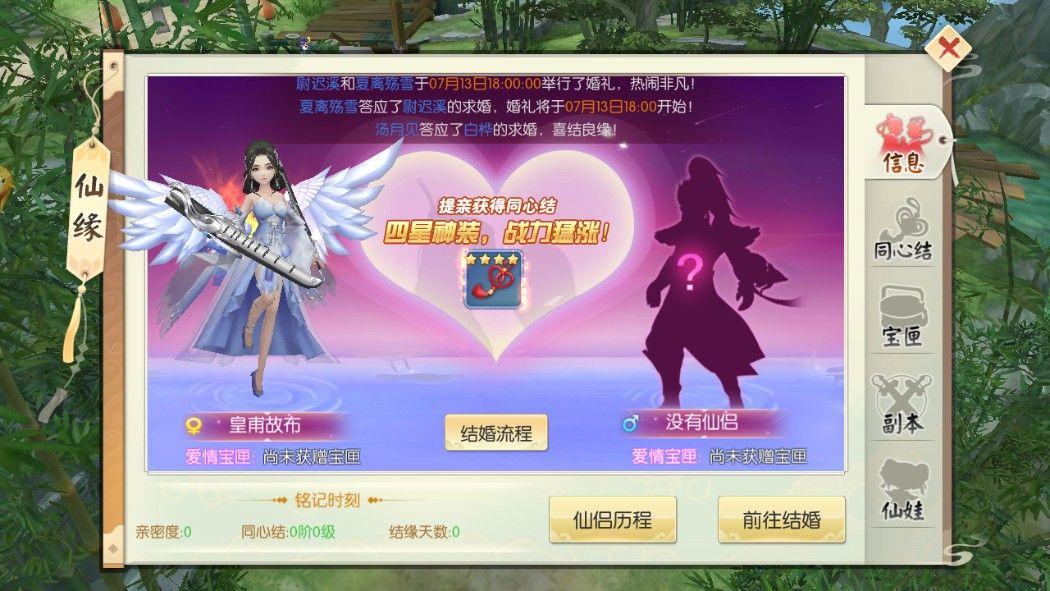 极尽剑道官方网站下载正版手游图片2