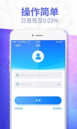 哆哆钱app官方手机版图3: