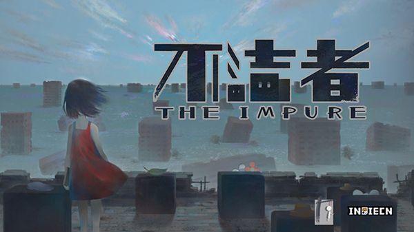 不洁者攻略大全 The Impure攻略汇总[多图]图片1