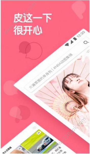 笑话大师app官方手机版  v2.0.9图3