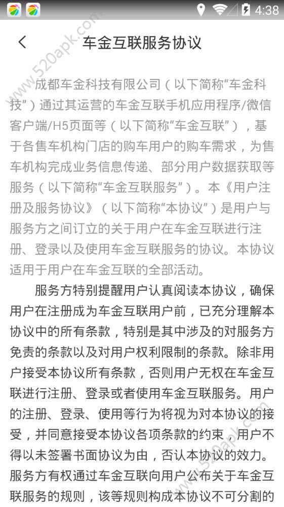 车金互联app官方手机版图2:
