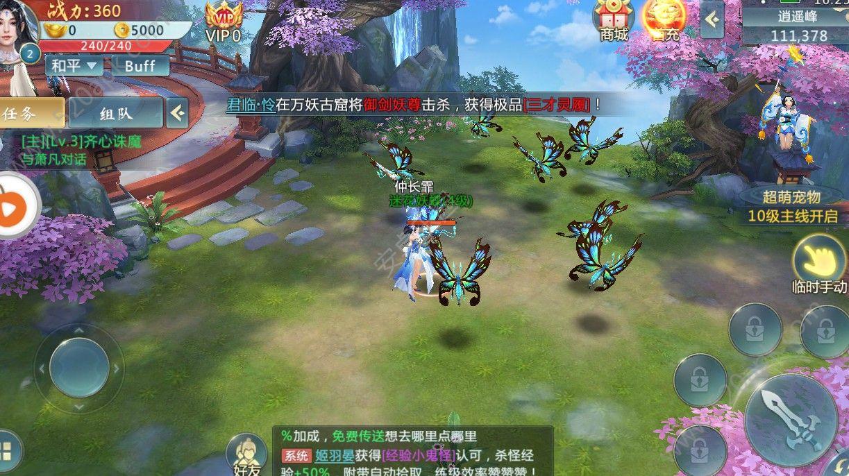 魂之剑舞手游官网下载安卓版图1: