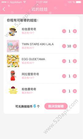 吉祥抓app官方手机版图2: