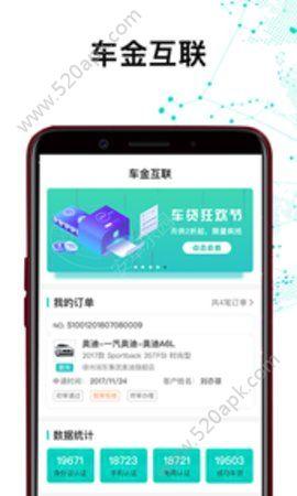 车金互联app官方手机版图3: