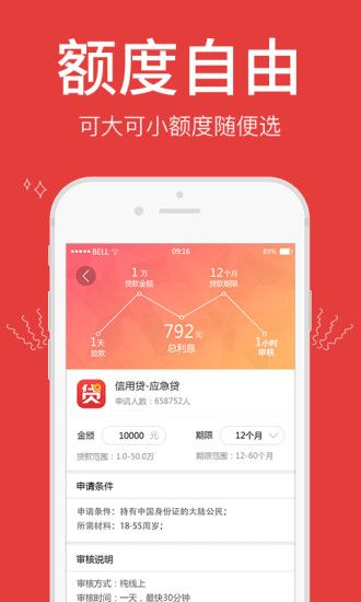 财运贷app官方手机版  v1.0.0图1
