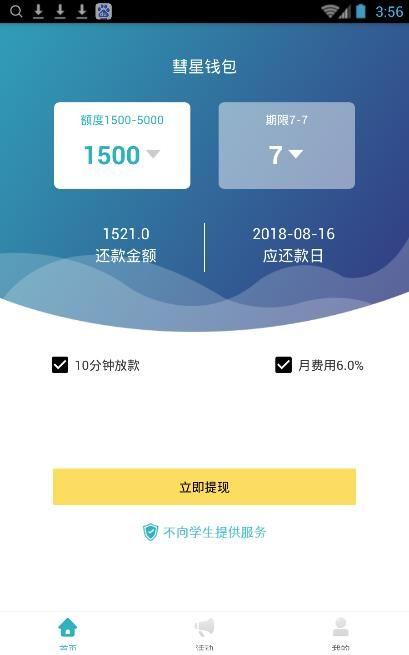 彗星钱包app官方手机版图3: