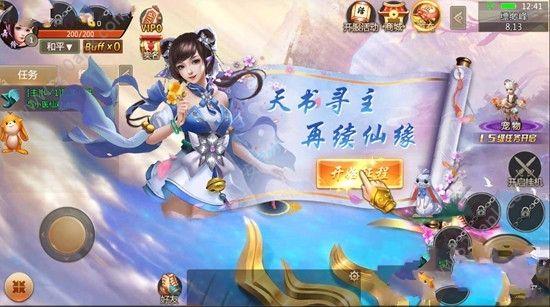 明月飞仙传官方网站下载正版手游图2: