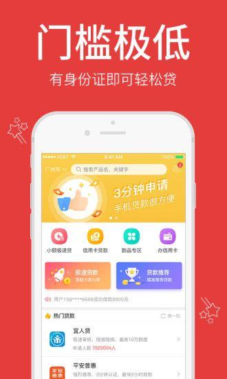 财运贷app官方手机版  v1.0.0图2