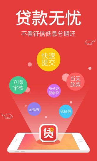 财运贷app官方手机版图片1