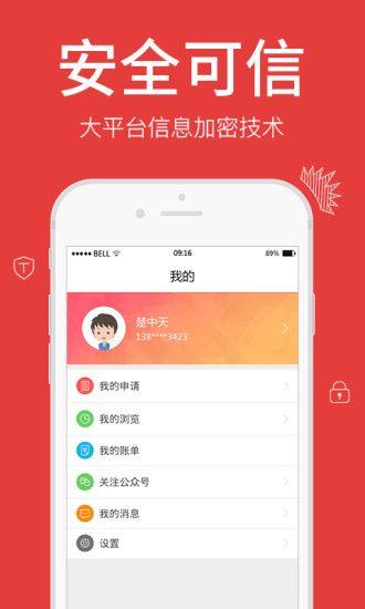 财运贷app官方手机版  v1.0.0图3