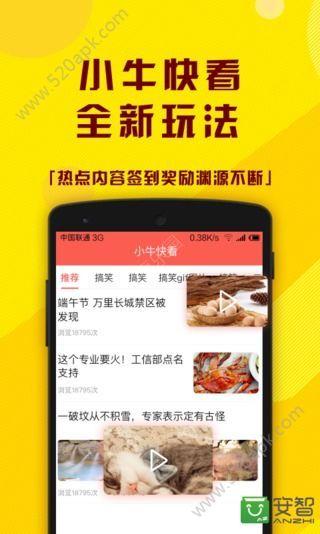 小牛快看赚钱软件app手机版图1: