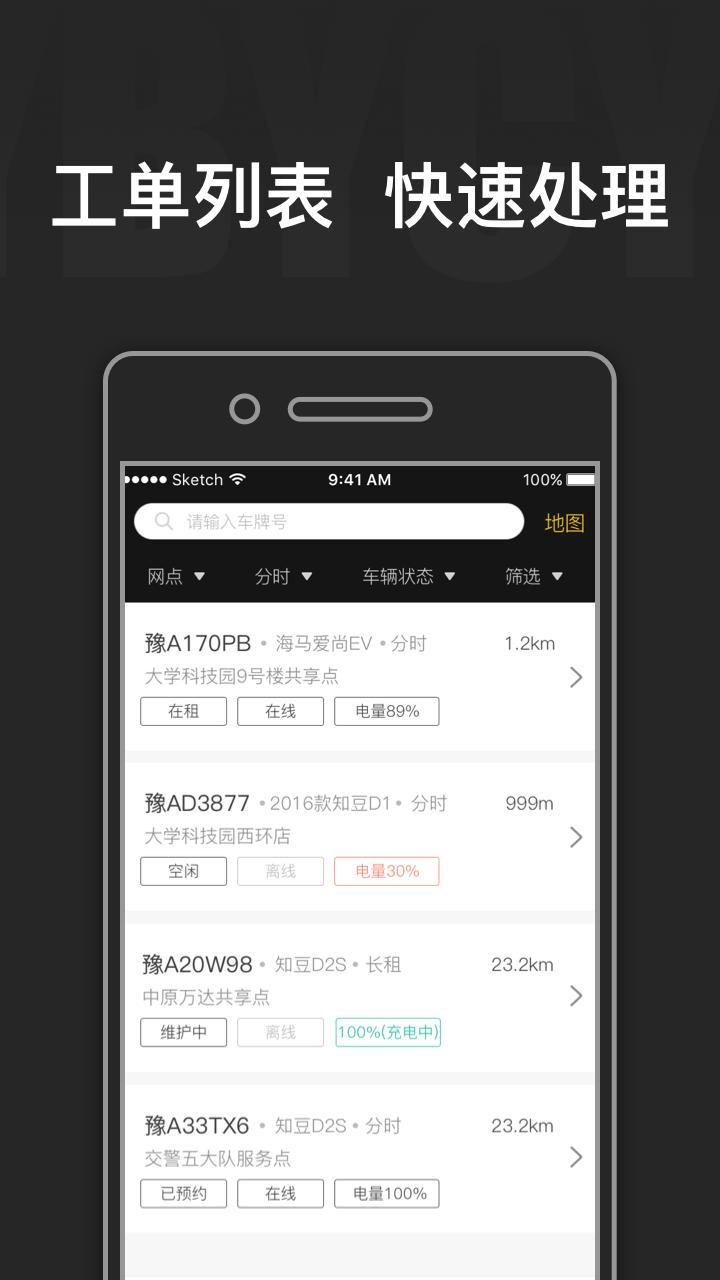 一步车服app手机版图1: