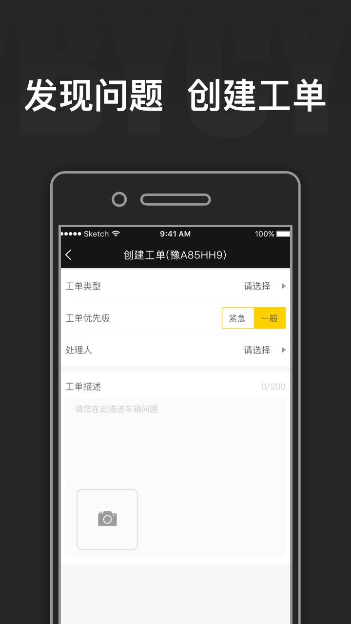 一步车服app手机版图2: