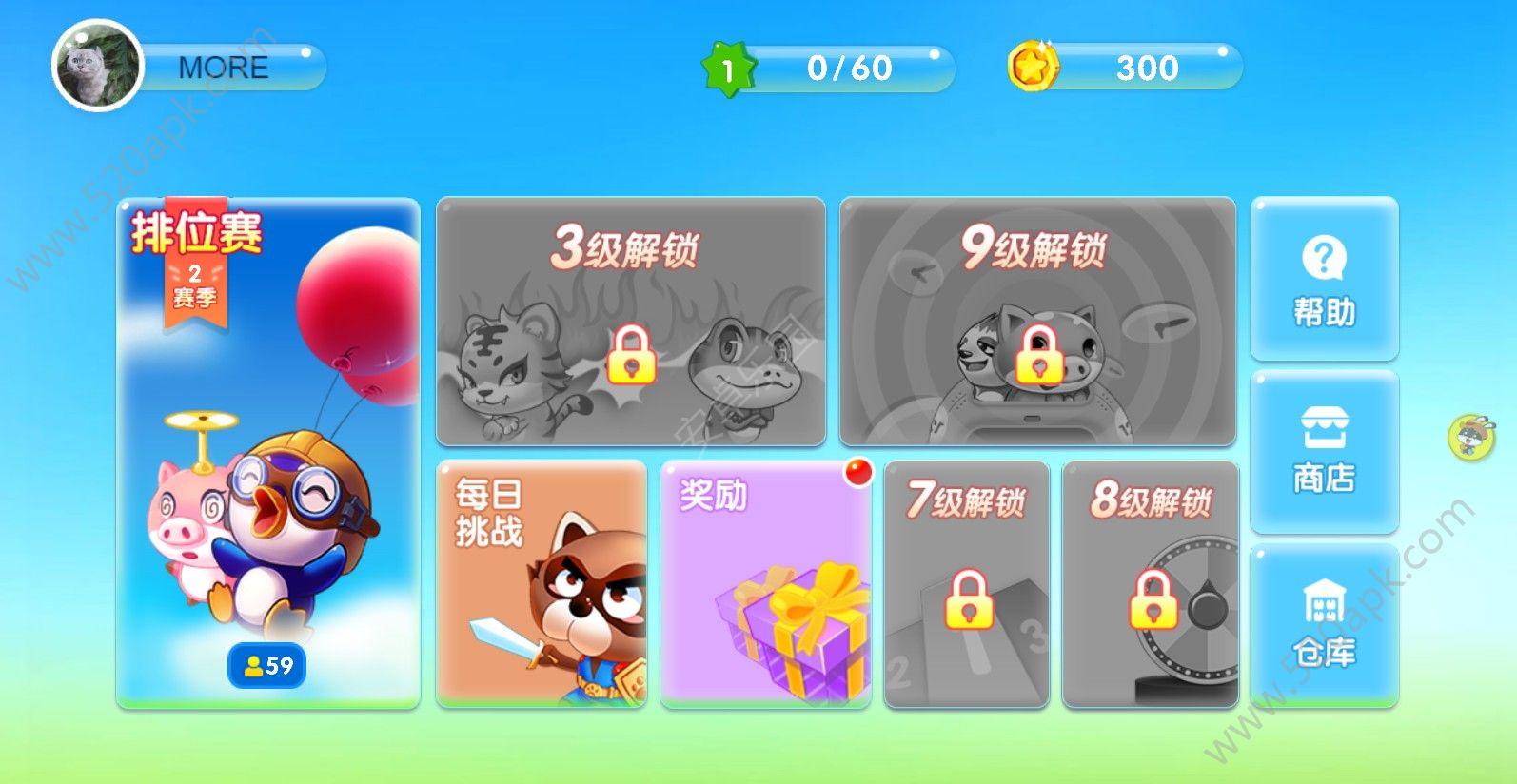 萌宠气球大战H5官方网站下载正版手游图4: