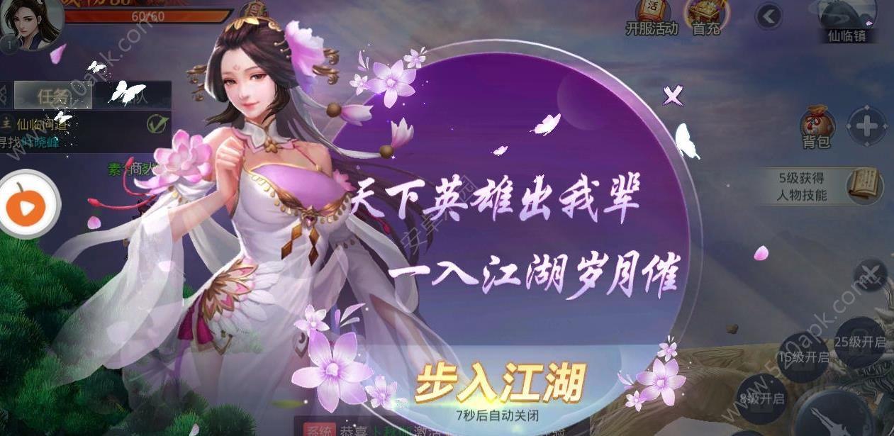 九霄苍穹游戏官方网站下载正版手游图4:
