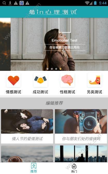 最in心理测试app官方手机版图1: