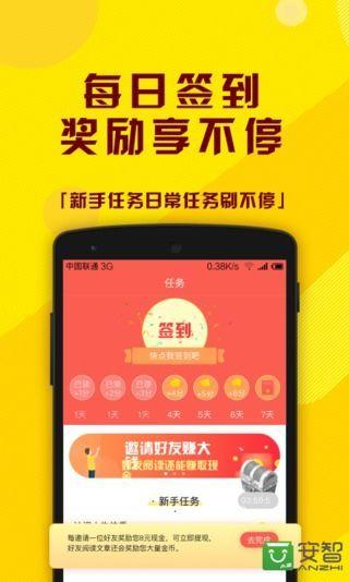 小牛快看赚钱软件app手机版图片1