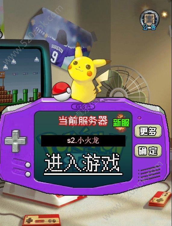 口袋妖怪原生H5手游官网下载安卓版图3: