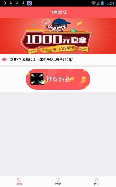 飞鱼商城app官方手机版图3: