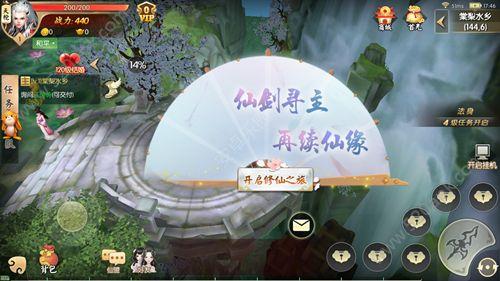 逆剑八荒手游官方安卓版  v0.4.29图3