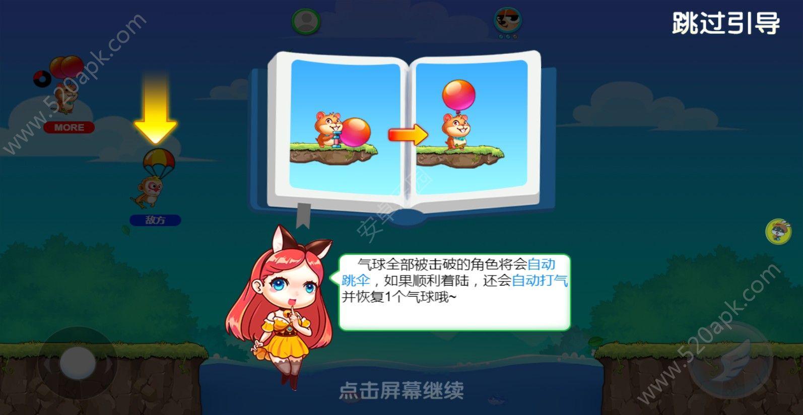 萌宠气球大战H5官方网站下载正版手游图5: