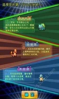 口袋妖怪原生H5手游官网下载安卓版图4: