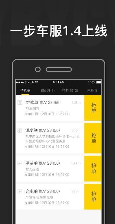 一步车服app手机版图片1
