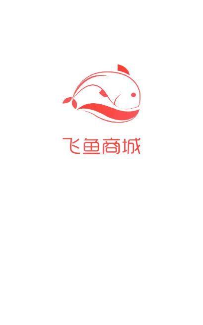飞鱼商城app官方手机版图片1