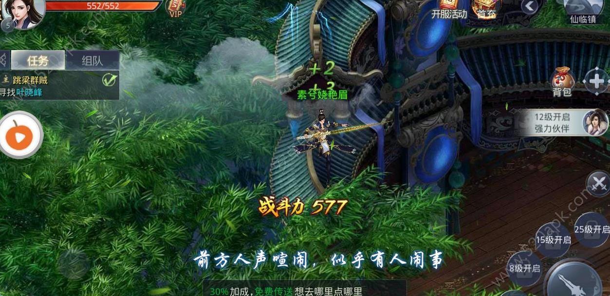 九霄苍穹游戏官方网站下载正版手游图2: