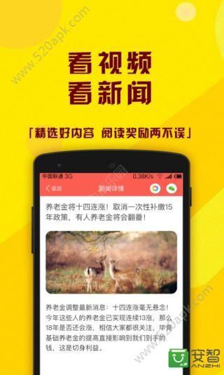 小牛快看赚钱软件app手机版图3: