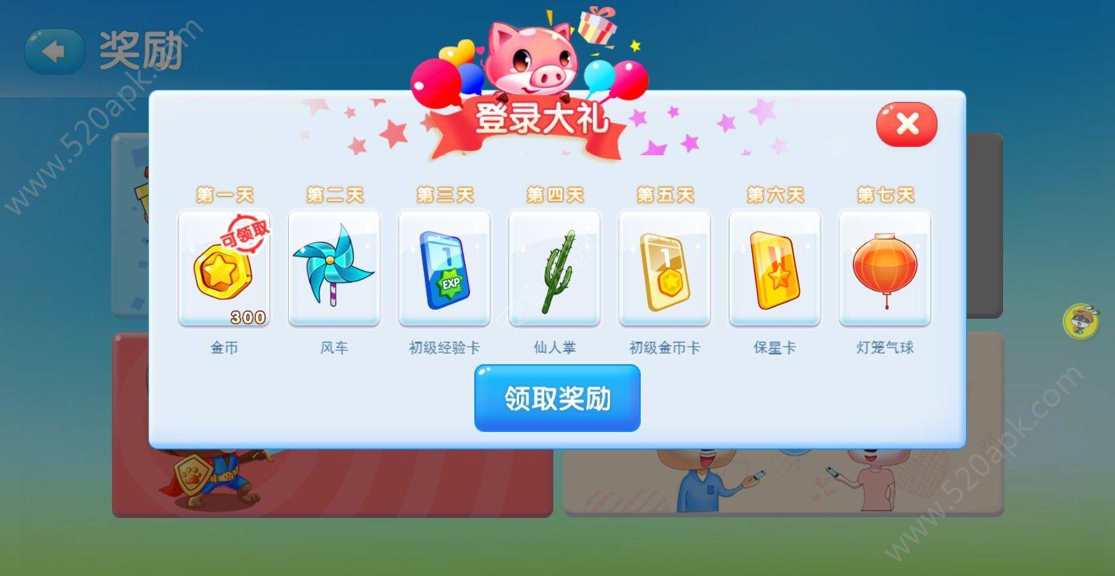 萌宠气球大战H5官方网站下载正版手游图3: