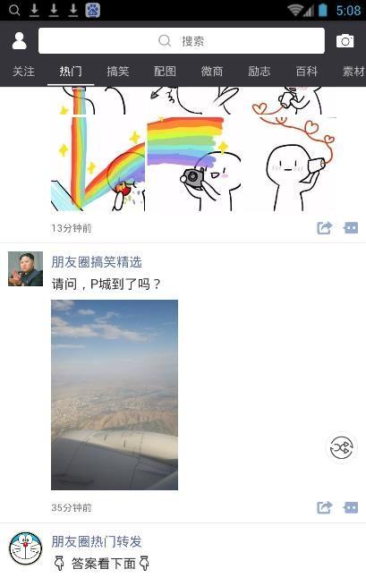 天天朋友圈app手机版图2: