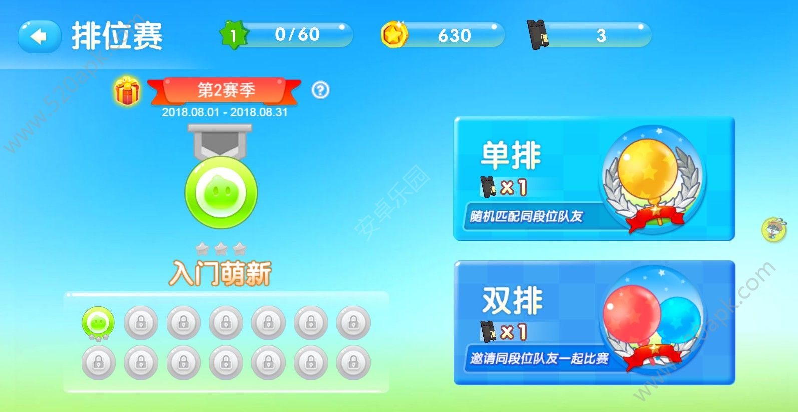 萌宠气球大战H5官方网站下载正版手游图2: