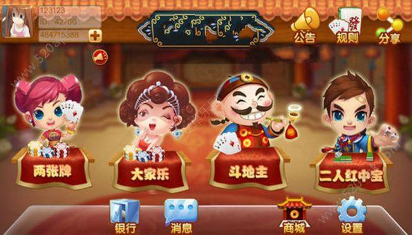 516棋牌手机游戏官方安卓版图1: