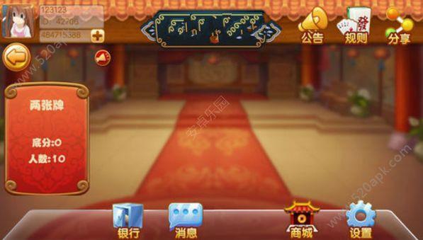 516棋牌手机游戏官方安卓版图4: