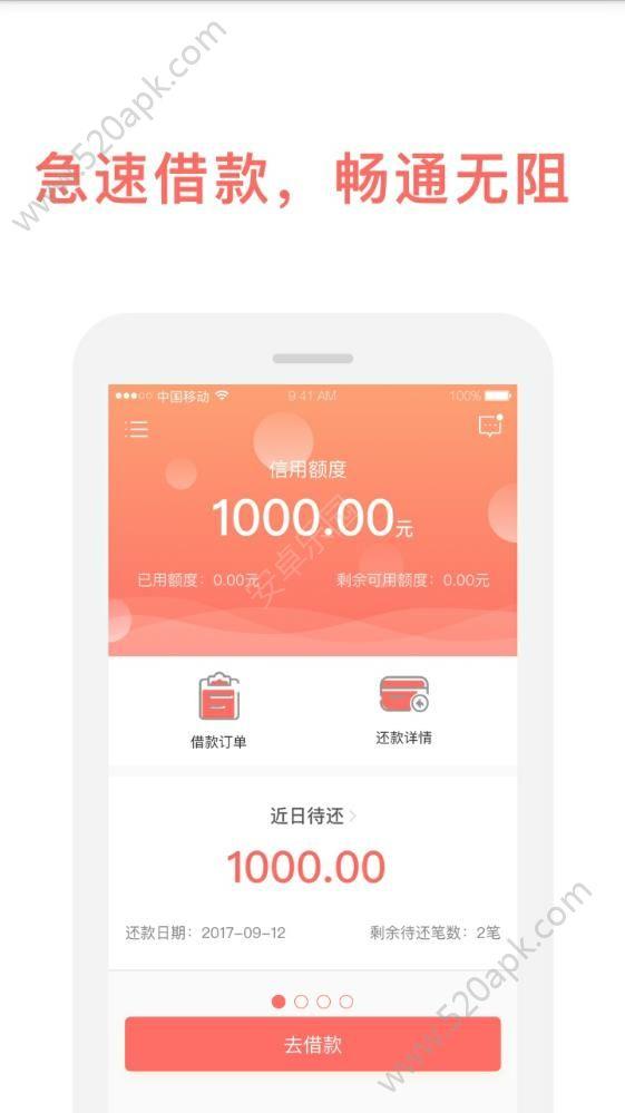 掌上有钱app官方手机版图1: