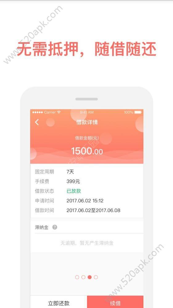 掌上有钱app官方手机版图3:
