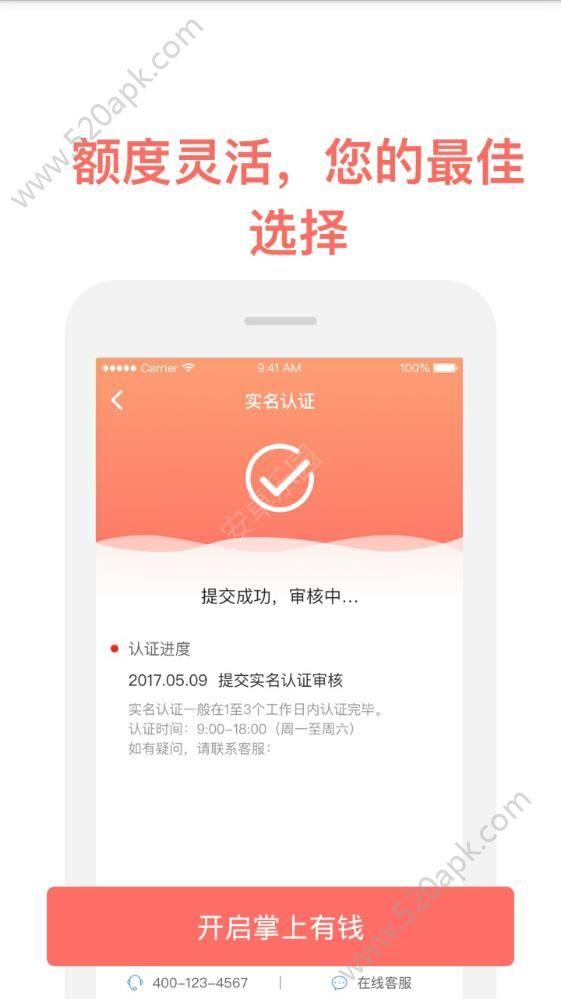 掌上有钱app官方手机版图4: