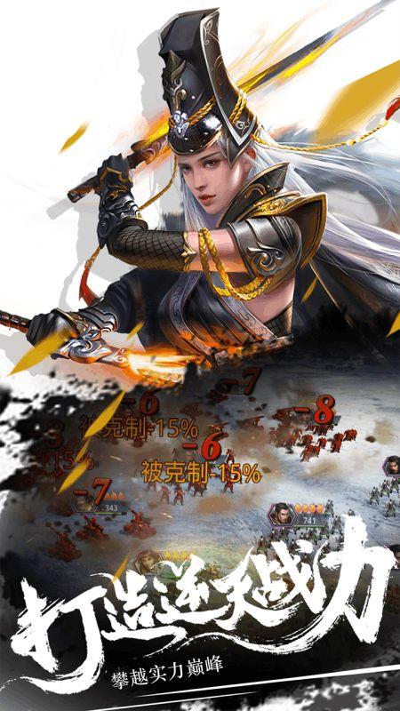 逐鹿大秦手机游戏正版官方网站下载图片2