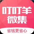 叮叮羊微集购物app手机版 v2.1.6