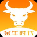 金牛时代app官方手机版 v1.00.01