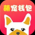 萌宠钱包app官方手机版 V1.0.0