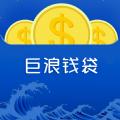 巨浪钱袋app官方手机版 v1.0