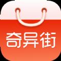 奇异街购物app手机版 v1.2.0