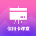 信用卡课堂app手机版 v1.0