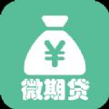 微期贷app官方手机版 v1.0.0.1