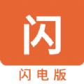 闪电快袋app官方手机版 v1.