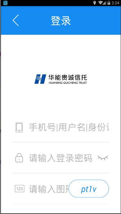 华能财富宝app手机版图3: